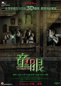 o-new-poster-for-chinese-horror-film-child-s-eye-sees-ghosts
